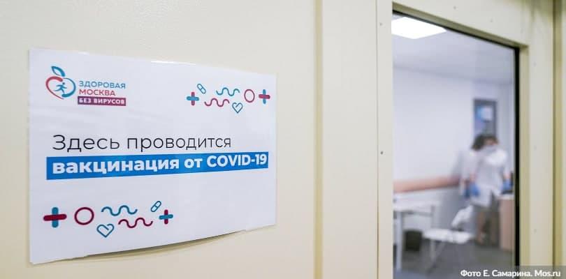 Собянин: бесплатная вакцинация станет доступна для самозанятых граждан и ИП