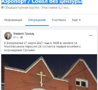 В часовне в Малопесчаном переулке состоится первый молебен о возрождении святыни