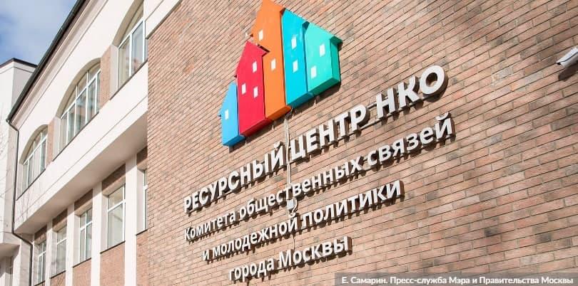 Сергунина пригласила столичные НКО к участию в конкурсе грантов мэра Москвы