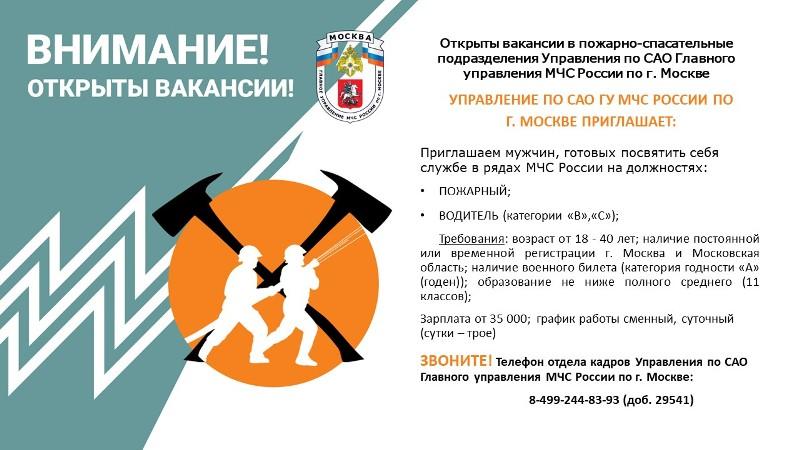 В МЧС по САО открылись вакансии