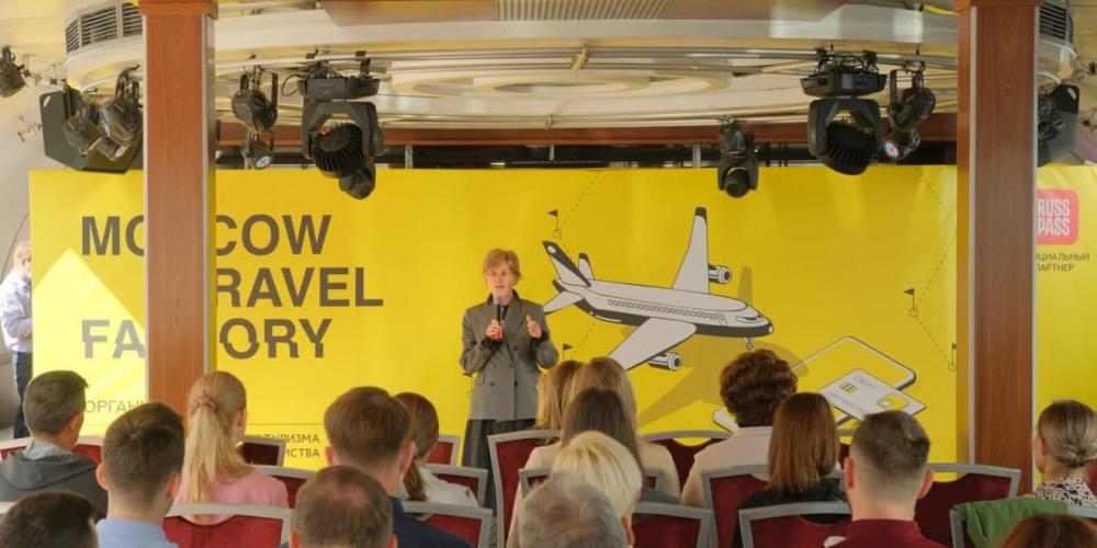 Москва поддержит лучшие стартапы в сфере гостеприимства