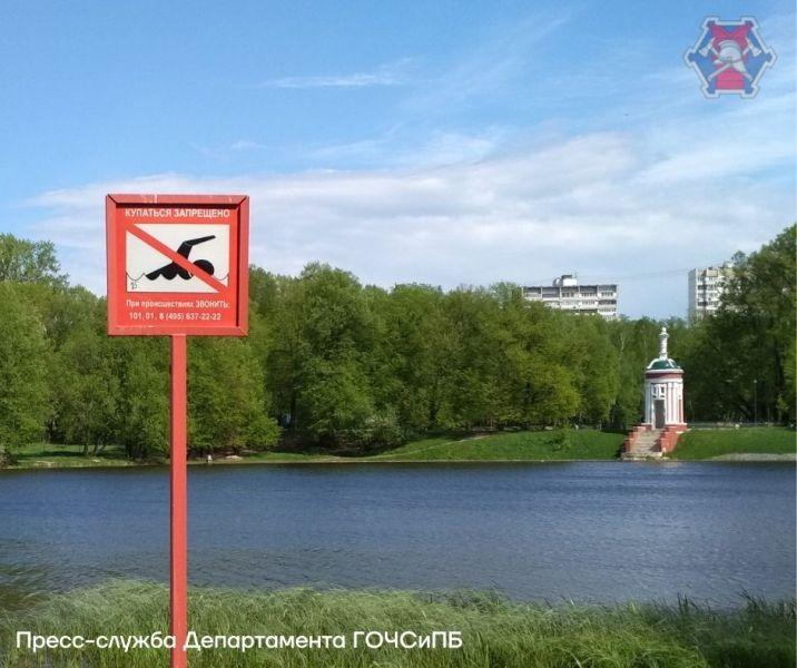 Летний сезон закрыт: в САО подвели итоги купального сезона 2021 года