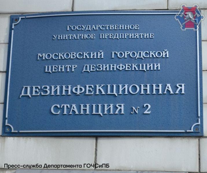 «Московский городской центр дезинфекции» готов к тренировке по ГО