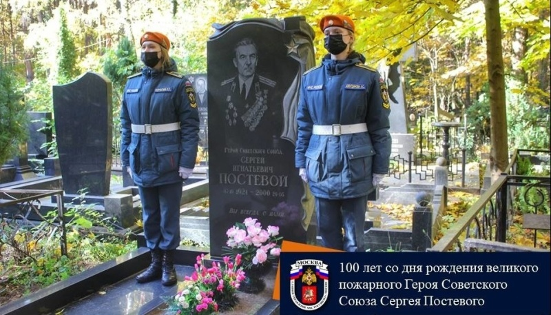 100 лет со дня рождения великого пожарного Героя Советского Союза Сергея Постевого