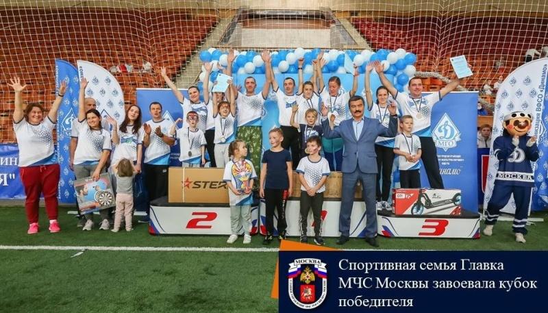 Спортивная семья Главка МЧС Москвы завоевала кубок победителя
