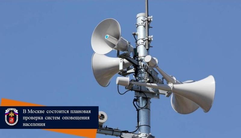 В Москве состоится плановая проверка систем оповещения населения